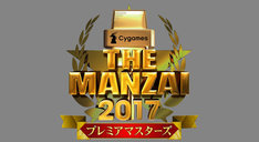 「Cygames THE MANZAI 2017 プレミアマスターズ」ロゴ (c)フジテレビ