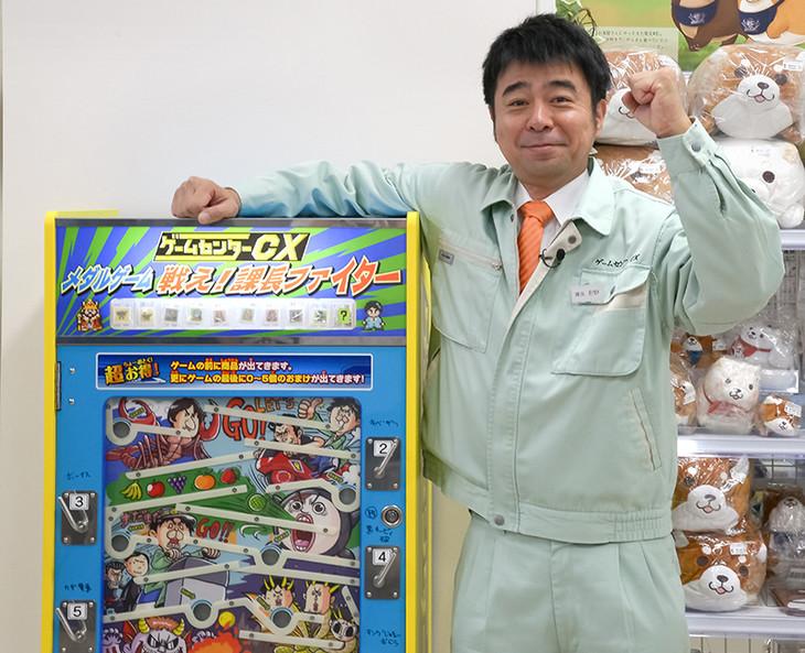 「ゲームセンターCX」にて、番組オリジナルのメダルゲーム「ゲームセンターCX 戦え!課長ファイター」で遊ぶ、有野課長ことよゐこ有野。