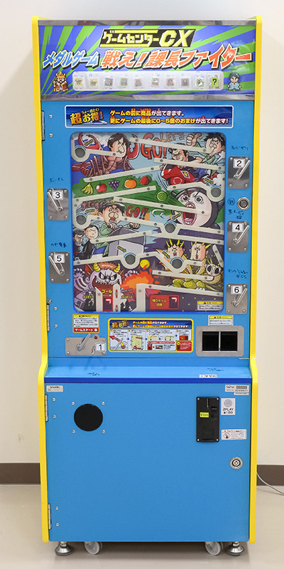 メダルゲーム「ゲームセンターCX 戦え!課長ファイター」