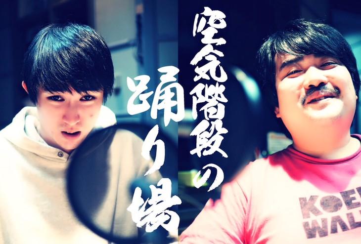「空気階段の踊り場」イメージ (c)TBSラジオ