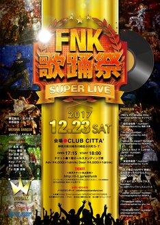 「FNK 歌踊祭 SUPER LIVE」フライヤー