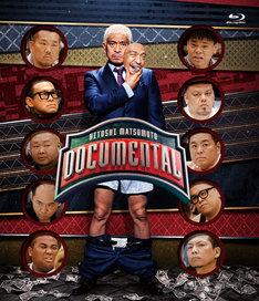 「HITOSHI MATSUMOTO Presents ドキュメンタル」シーズン1のBlu-rayジャケット。