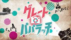 「グレート☆パパラッチ」ロゴ (c)日本テレビ