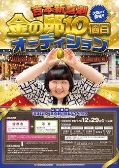「吉本新喜劇 金の卵10個目オーディション」チラシ