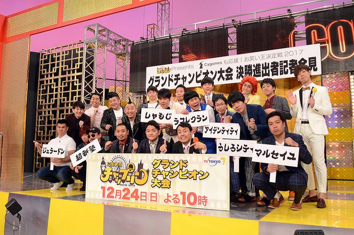 「お笑い王決定戦2017」グランドチャンピオン大会出場者たち