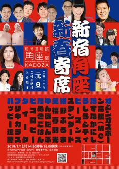 「新宿角座 新春寄席」チラシ