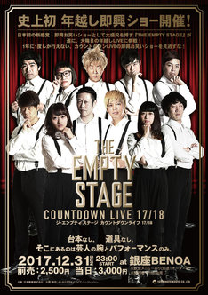 「THE EMPTY STAGE COUNTDOWN LIVE 1718」チラシ