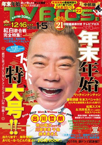 「TV Bros.」2017年12月16日号(年末年始特大号)中部版の表紙。