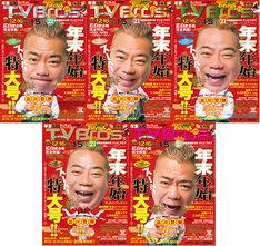 出川哲朗が「TV Bros.」2017年12月16日号(年末年始特大号) 5地区の表紙をジャック。