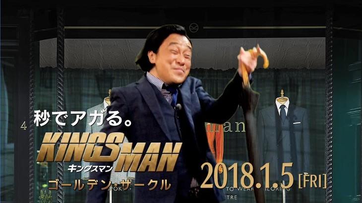 動画「特別映像 芸風封印!? 永野が解説する『キングスマン』の世界」のワンシーン。