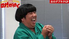 「日村がゆく」#33のワンシーン。