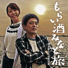 博多華丸&須黒清華「もらい酒みなと旅」配信ジャケット