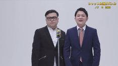 とろサーモン久保田(左)と千鳥ノブ(右)。