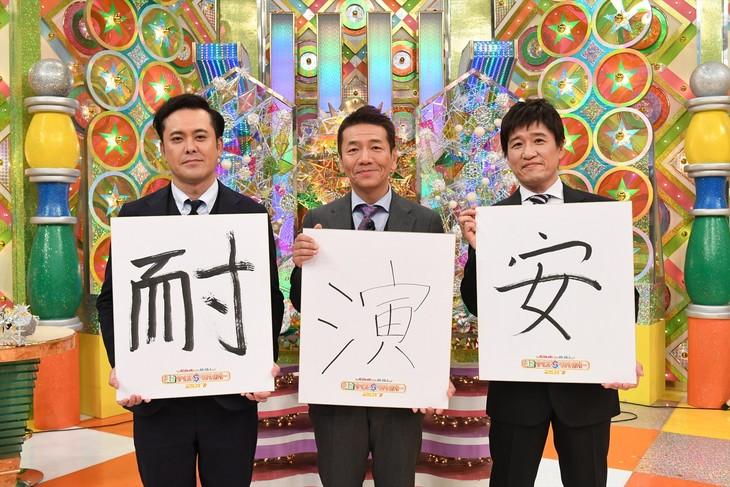 「くりぃむVS林修!年越し超クイズサバイバー2017」に出演する、(左から)くりぃむしちゅー、林修。(c)テレビ朝日