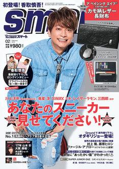 「smart」2018年2月号表紙