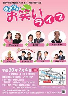 「蓮田市総合文化会館ハストピア 開館1周年記念 蓮田市発!! お笑いライブ」チラシ