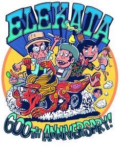 「エレ片のコント太郎」放送600回記念のイラスト。