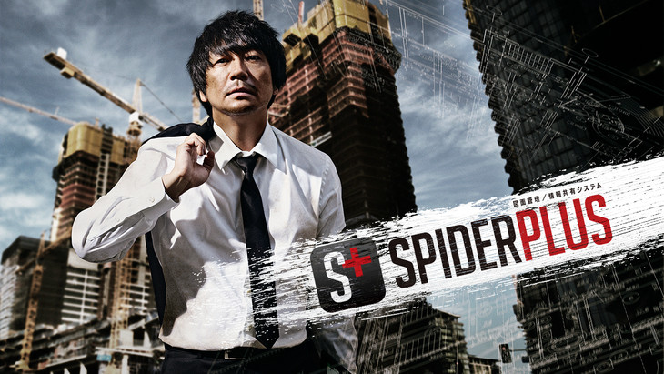 「SpiderPlus」の新CM「大森刑事SpiderPlusに出会う」篇のイメージビジュアル。