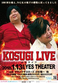 「小杉ライブ~100回を越え、NGKの地下の劇場に戻ってきました~」チラシ