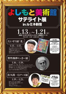 「よしもと美術館サテライト展 in ルミネ新宿」チラシ