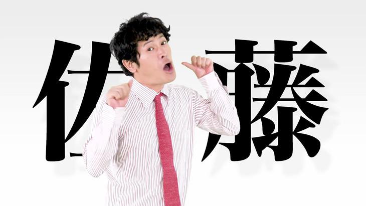 流れ星ちゅうえい「自己紹介ギャグ100 001佐藤」より。