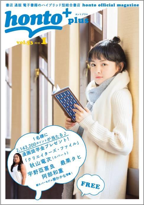 「honto+」2018年1月号の表紙。