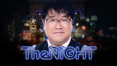 「カンニング竹山の土曜The NIGHT」(c)AbemaTV