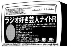 「ラジオ好き芸人ナイトR」チラシ