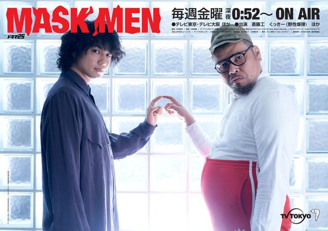 「MASKMEN」第2弾ポスタービジュアル