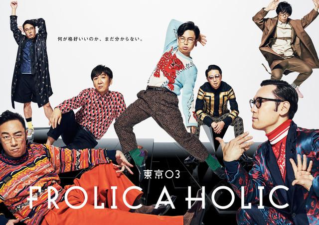 「東京 03 FROLIC A HOLIC 2018『何が格好いいのか、まだ分からない。』」メインビジュアル