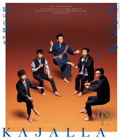 Blu-ray「CONTEMANSHIP KAJALLA #2 裸の王様」ジャケット