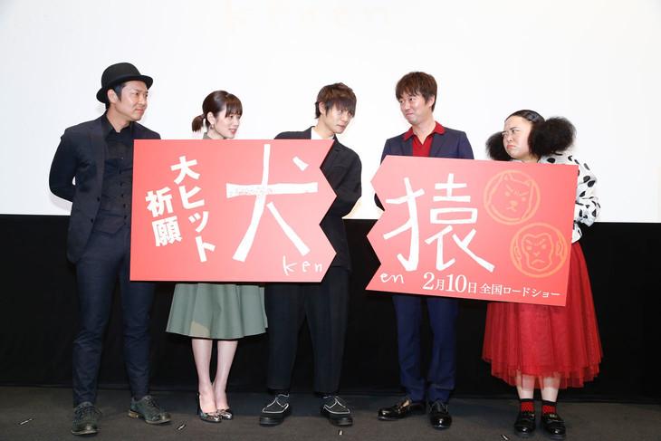 左から監督の吉田恵輔、キャストの筧美和子、窪田正孝、新井浩文、ニッチェ江上。