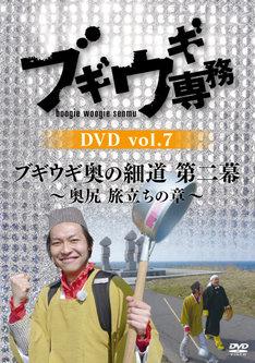 「ブギウギ専務 DVD vol.7 ブギウギ奥の細道 第二幕 ~奥尻 旅立ちの章~」ジャケット