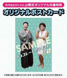 DVD「チョコレートプラネットvol.2」オリジナルポストカード