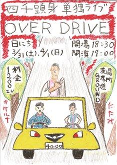「第二回四千頭身単独ライブ『OVER DRIVE』」チラシ。四千頭身ら本人がデザインを担当している。