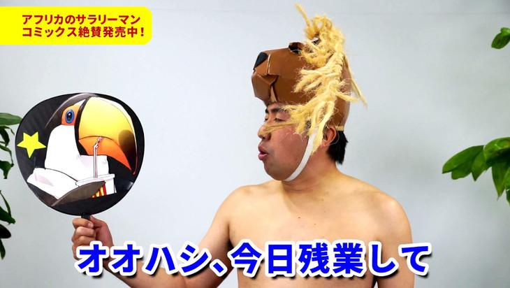 「アフリカのサラリーマン」紹介PVに出演する大西ライオン。