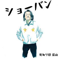 見取り図・盛山「ショーバン」ジャケット。イラストは相方のリリーが描いた。
