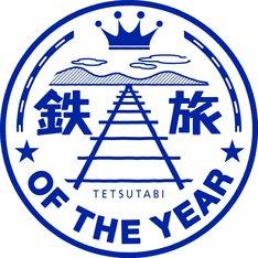 「鉄旅オブザイヤー」ロゴ