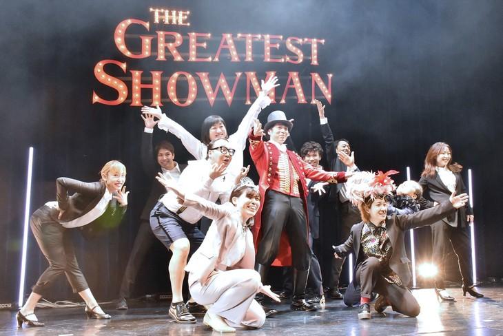 映画「グレイテスト・ショーマン」の主題歌「This is Me」をダンサーと共に踊る芸人たち。