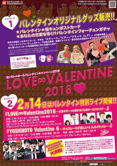 「ヨシモト∞ホール2018バレンタインキャンペーン『LOVE ∞ VALENTINE 2018』」