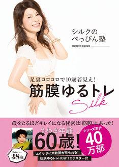 「シルクのべっぴん塾 足裏コロコロで10歳若見え!筋膜ゆるトレ」表紙