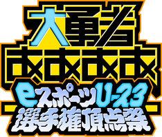 「大勇者ああああ -eスポーツ U-23選手権頂点祭‐」ロゴ (c)テレビ東京