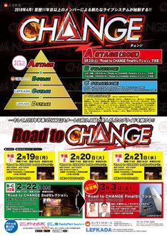 「CHANGE」チラシ