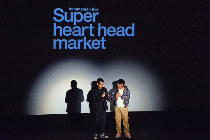 DVD「bananaman live Super heart head market」発売記念イベントの様子。