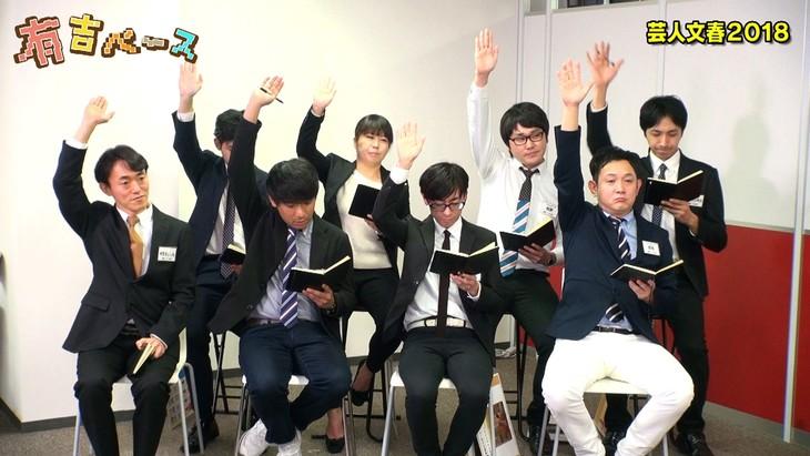 「有吉ベース」の「芸人文春2018」に出演する芸人記者たち。(c)フジテレビ