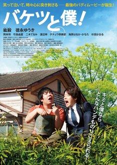 映画「バケツと僕!」のポスタービジュアル。