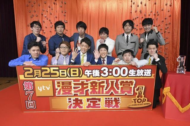 「漫才Loversスペシャル 第7回ytv漫才新人賞決定戦」の出場者たち。