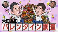 「太田上田 バレンタイン調査」イメージ。(c)中京テレビ