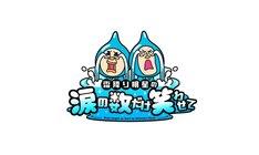 「霜降り明星の涙の数だけ笑わせて」ロゴ (c)ABC
