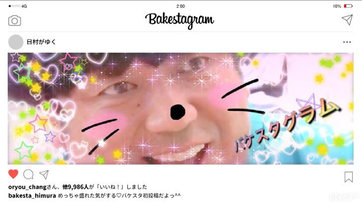 """「日村がゆく」のInstagramアカウント、""""バケスタグラム""""のイメージ。"""